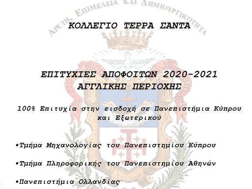 ΕΠΙΤΥΧΙΕΣ ΑΠΟΦΟΙΤΩΝ 2020-2021  ΑΓΓΛΙΚΗΣ ΠΕΡΙΟΧΗΣ