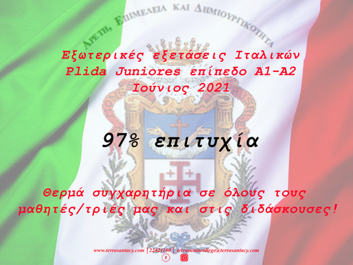 Επιτυχίες στις εξωτερικές εξετάσεις Ιταλικών