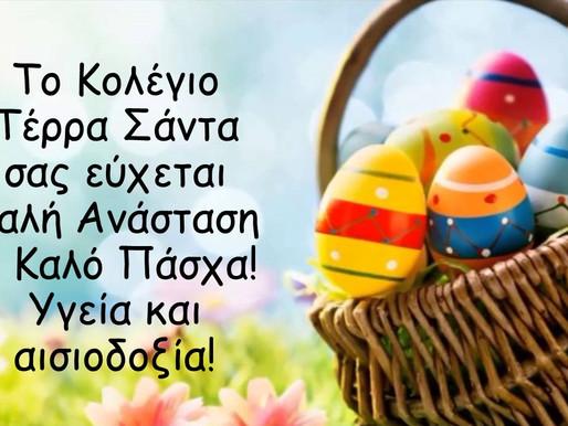 Ευχές για Πάσχα