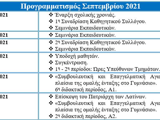Προγραμματισμός Σεπτεμβρίου 2021