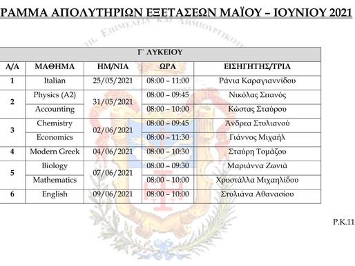 Πρόγραμμα Απολυτήριων Εξετάσεων Μαϊου-Ιουνίου