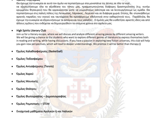 Δημιουργία Ομίλων Κολεγίου Terra Santa