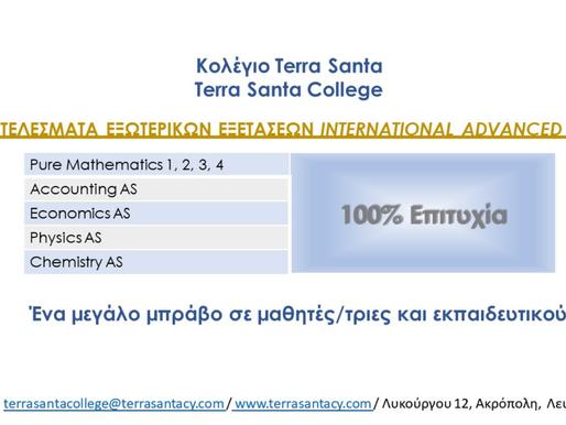 Αποτελέσματα Εξωτερικών Εξετάσεων IAL