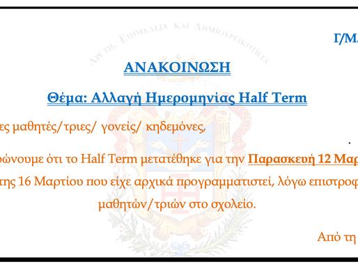 Αλλαγή Ημερομηνίας Half Term