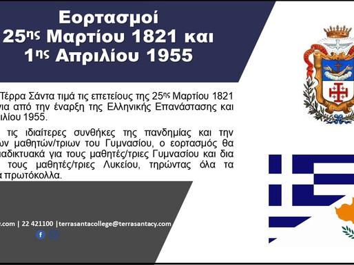Εορτασμοί 25ης Μαρτίου 1821 και 1ης Απριλίου 1955