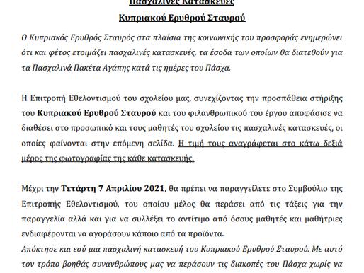 Πασχαλινές Κατασκευές Κυπριακού Ερυθρού Σταυρού