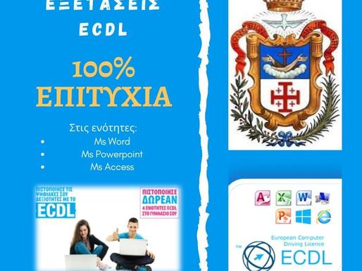 Αποτελέσματα εξετάσεων Ecdl