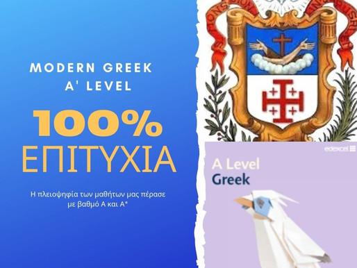 Αποτελέσματα Modern Greek A' Level