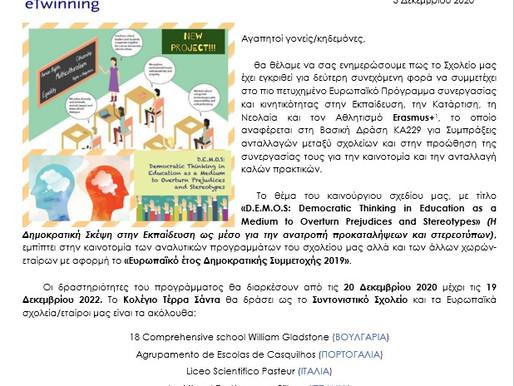 Erasmus + DEMOS