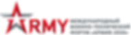 лого армия-2020 вар3.png