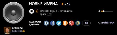 imagРадиостанция НОВЫЕ ИМЕНА.png