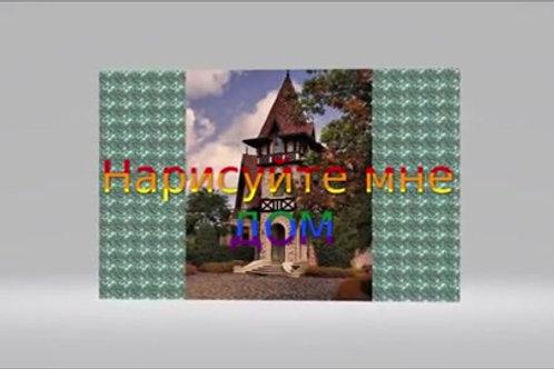 """МР3 """"Нарисуйте мне дом"""" (Слова,музыка и исполнение Воронов С.А.)"""