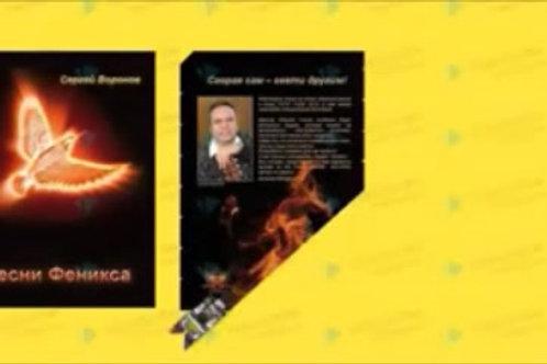 """Книга и CD """"Песни Феникса"""""""