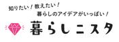 掲載ロゴ_暮らしニスタコメント 2020-08-07 102638.png