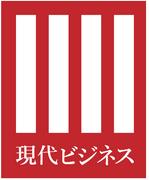 掲載ロゴ_現代ビジネスコメント 2020-08-07 103346.png