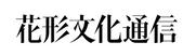 掲載ロゴ_花形文化通信コメント 2020-08-07 102227.png
