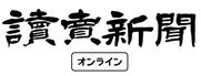 読売新聞で菖蒲が紹介されました