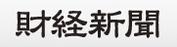 財経新聞で菖蒲が紹介されました