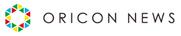 掲載ロゴ_オリコンニュースコメント 2020-08-07 103430.png