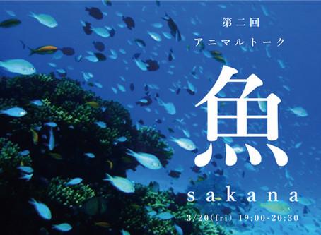 アニマルトーク第二回『魚』
