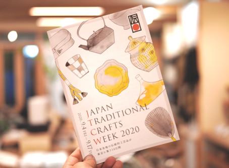 Japan Traditional Crafts Week