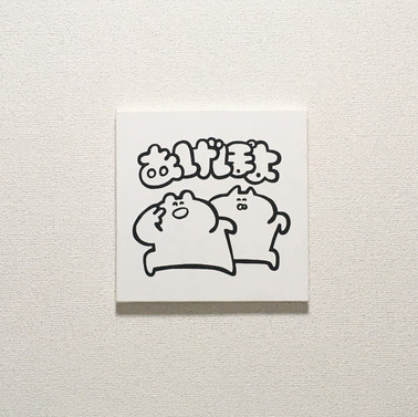 あげぽよ(30)