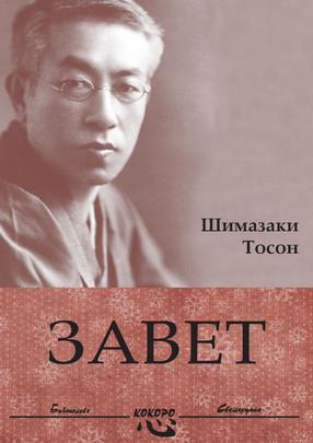 Шимазаки Тосон: ЗАВЕТ