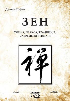 Душан Пајин: ЗЕН - учења, пракса, традиција, савремени утицаји