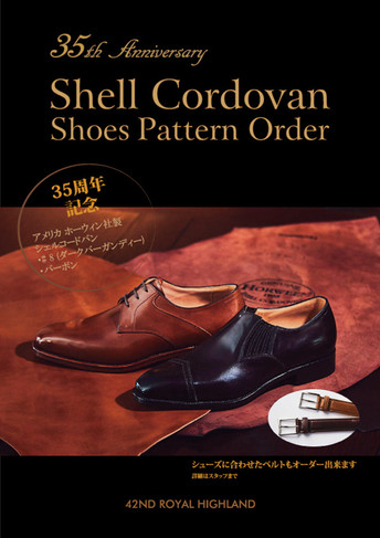 35th Anniversary Shell Cordovan Shoes Pattern Order のご案内