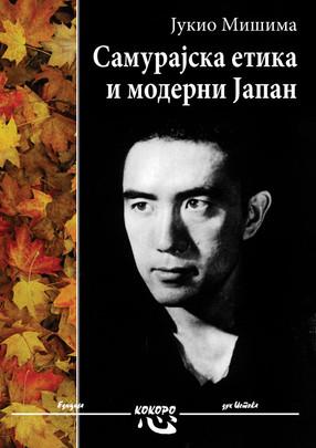 Јукио Мишима: САМУРАЈСКА ЕТИКА И МОДЕРНИ ЈАПАН