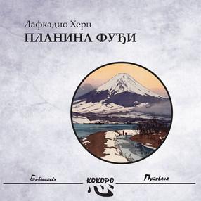 Лафкадио Херн: ПЛАНИНА ФУЂИ