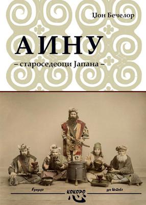 Џон Бечелор: АИНУ - староседеоци Јапана