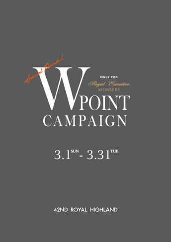 Wポイント キャンペーン開催!