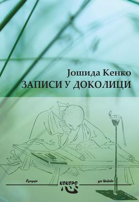Јошида Кенко: ЗАПИСИ У ДОКОЛИЦИ