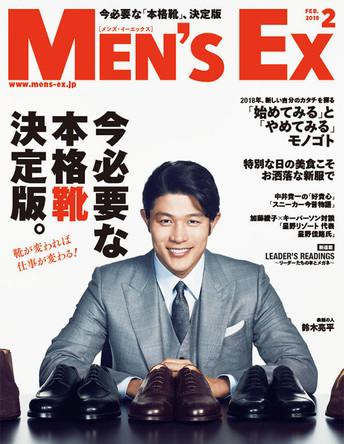 Men's Ex 2月号|掲載誌のご案内