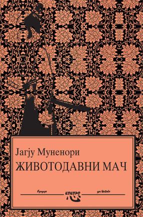 Јагју Муненори: ЖИВОТОДАВНИ МАЧ