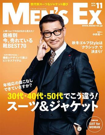 Men's Ex 11月号|掲載誌のご案内