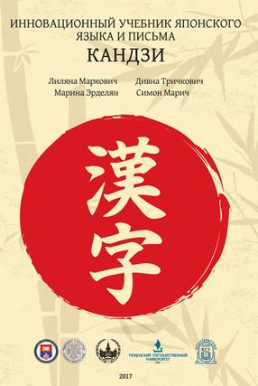 Л.Маркович et al: КАНДЗИ - учебник японского языка и писъма
