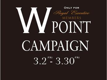 Wポイントキャンペーン開催中!