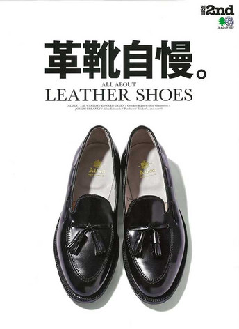 "2nd 別冊 "" 革靴自慢。 ""|掲載誌のご案内"