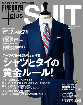 FINEBOYS +SUIT 19 ' 春夏号 | 掲載誌のご案内