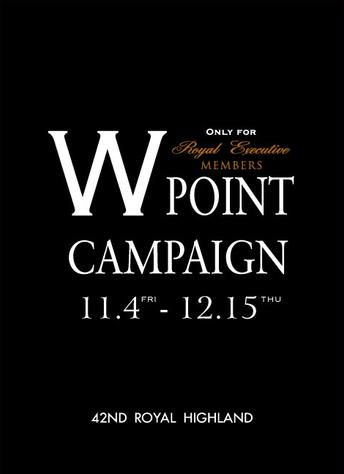11月4日(金)スタート!Wポイントキャンペーン