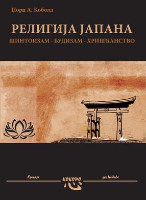 Џорџ А. Коболд: РЕЛИГИЈА ЈАПАНА - шинтоизам, будизам, хришћанство
