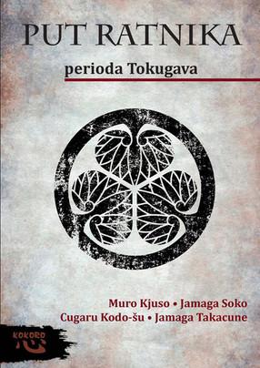 ПУТ РАТНИКА периода Токугава