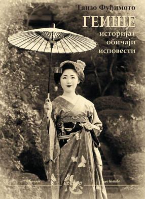 Таизо Фуђимото: ГЕИШЕ историјат, обичаји, исповести
