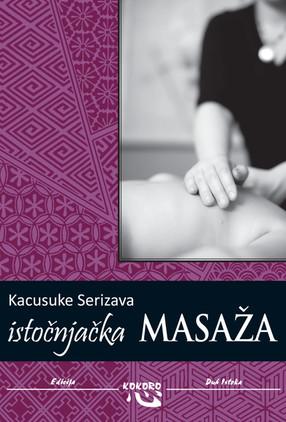 Кацусуке Серизава: ИСТОЧЊАЧКА МАСАЖА