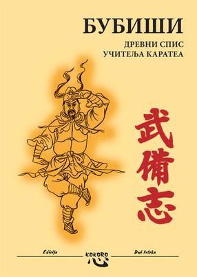 БУБИШИ, древни спис Учитеља каратеа
