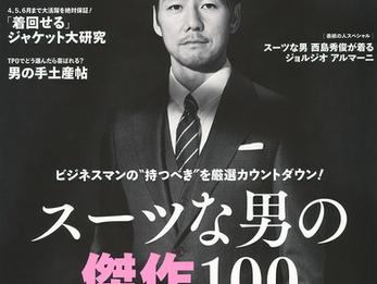 Men's Ex 5月号【創刊24周年記念号】|掲載誌のご案内