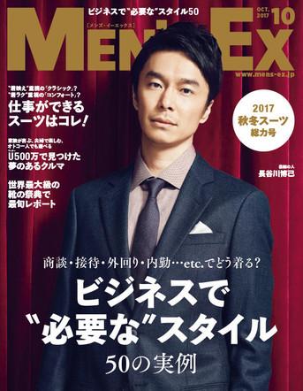 Men's Ex 10月号|掲載誌のご案内