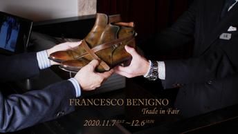 FRANCESCO BENIGNOトレードイン(下取り)フェア開催!